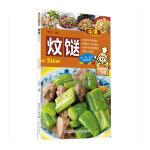 炆餸(鲜香惹味广东菜)