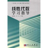 线性代数学习指导 赵喜林,余东 9787030243164