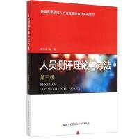 人员测评理论与方法(第三版)