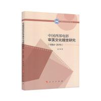 【人民出版社】中国西部电影审美文化嬗变研究(1984-2015)(西北大学文艺学丛书)