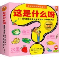 小读客・这是什么呀:3~6岁美国经典绘本大百科(食物系列,共7册)给孩子的万物启蒙书!美国国宝级童书