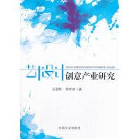 【二手旧书8成新】艺术设计创意产业研究 王国华,李世忠 9787503444029