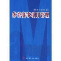 【二手旧书8成新】体育赛事项目管理 肖林鹏,叶庆晖 9787811004236