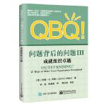 QBQ!问题背后的问题III:成就组织 (美)John G.Miller(约翰・G.米勒) 9787121354717