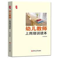 【正版】幼儿教师上岗培训读本 杨孝恩