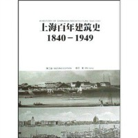 上海百年建筑史:1840―1949