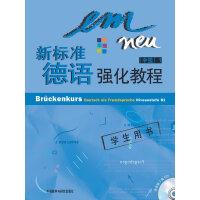 新标准德语强化教程(中级)(1)(学生用书)(CD版)――深受广大德语学习者欢迎,全面培养德语听说能力,原版引进