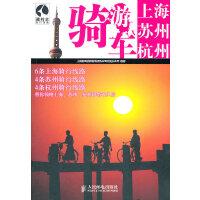 骑车游上海・苏州・杭州
