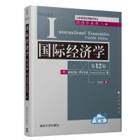 国际经济学(第12版)
