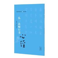 中国历代书法名家写心经放大本系列 弘一法师行书《心经》