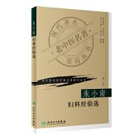 �F代著名老中�t名著重刊���(第一�)・朱小南�D科���x
