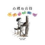 预售 【拓特原版书】 彼得?雷诺兹《心里的音符》维京