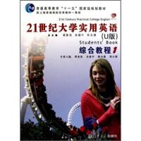 【二手旧书8成新】:21世纪大学实用英语综合教程1(附 翟象俊 9787309076561