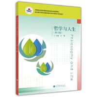 【二手旧书8成新】课程改革:哲学与人生(修订版(附 王霁 9787040380682