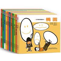 汉声数学图画书・第四辑(全11册)