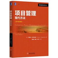 项目管理:现代方法(原书第3版)