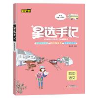 星选手记初中语文(适用于2021)