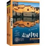 走遍万水千山 走遍中国 世界 图说天下 国家地理 套装共2册[精选套装]