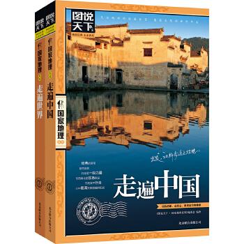 走遍万水千山 走遍中国 世界 图说天下 国家地理 套装共2册[精选套装] 这里有风光迤逦的境外风情,这里有苍茫阔大的祖国河山。大好时光莫辜负,和我一起,走遍这广袤的世界