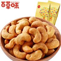 【百草味_盐�h腰果190g】休闲零食 坚果干果 越南进口 香脆营养