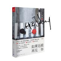 【二手书9成新】 如果还能再见你(仲尼亲笔签名本) 仲尼 长江文艺出版社 9787535482488