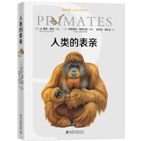 人类的表亲 北京大学出版社