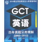 2014硕士学位研究生入学资格考试GCT英语历年真题分类精解(2003~