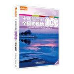 中国最美的101个摄影胜地──世上从来都不缺乏动人心魄的美景,只要你在合适的时间出现在合适的地点