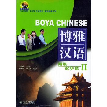 博雅汉语(初级)起步篇II——(附光盘)北大版新一代对外汉语教材·基础教程系列