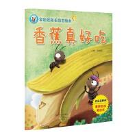 金娃娃成长励志绘本 香蕉真好吃