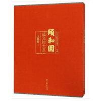 颐和园藏文物大系・玉器卷1