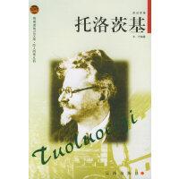 托洛茨基――布老虎传记文库・巨人百传丛书:政治家卷