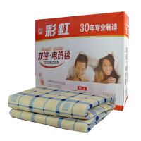 彩虹电热毯1326AA双温双控大床调温安全保护家用双人电褥子