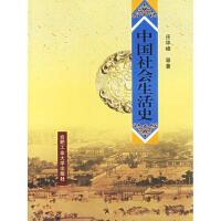 【二手旧书8成新】中国社会生活史 庄华峰 9787810930697