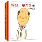 你好,安东医生系列绘本(全3册)包邮 西村敏雄 幽默 医院故事 健康教育 社会交往 情商培养 3-6岁 精装 儿童绘本