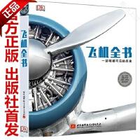 【现货闪发】飞机全书 一部明晰可见的历史(英国DK经典图书 全彩精装) 飞机飞行器发动机技术研究 航空飞机结构工作原理