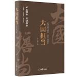 《中国梦・中国道路》丛书―大国担当