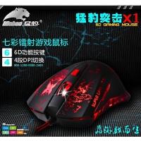 【包邮特惠】猛豹X1台式专用 办公 lol游戏 激光变色呼吸灯鼠标USB有线静音鼠标七彩灯