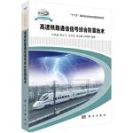 定制版【RT7】高速铁路通信信号综合防雷技术 付茂金 科学出版社 9787030415004