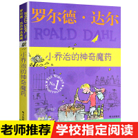 小乔治的神奇魔药 明天出版社经典畅销书籍 正版罗尔德达尔的作品典藏6-7-8-9-10-12岁 儿童文学读物三四年级小学