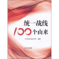 【正版二手书旧书9成新左右】统一战线100个由来9787507533330