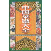 中国菜谱大全刘凤桐著9787530887233天津科学技术出版社
