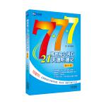雅思核心词汇21天速听速记:阅读篇(含光盘)―新航道英语学习丛书