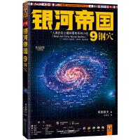 """银河帝国9:钢穴(地球人公认的""""科幻圣经""""!文艺青年与技术宅的共同挚爱!带你感受人类想象力极限!)"""