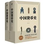 中国货币史 全新简体字版