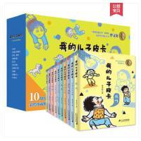 我的儿子皮卡系列全套10册 曹文轩系列儿童文学 课外书8-12-14岁 学生畅销成长小说读物书籍 我的儿子皮卡8矮鬼