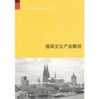 【二手旧书8成新】德国文化产业概观 中宣部干部局,中宣部文化体制改革和发展办公室 9787101074178