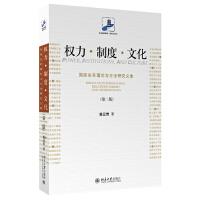权力・制度・文化:国际关系理论与方法研究文集(第二版)