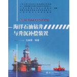 海洋石油钻井与升沉补偿装置