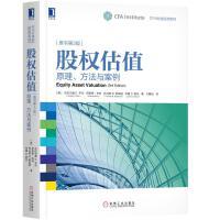 股权估值:原理、方法与案例 (原书第3版)